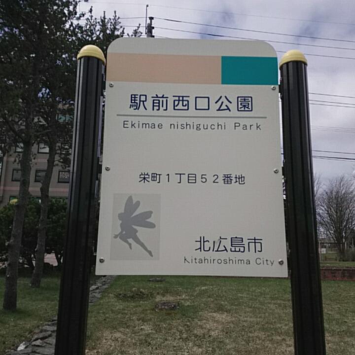 北広島 駅前西口公園