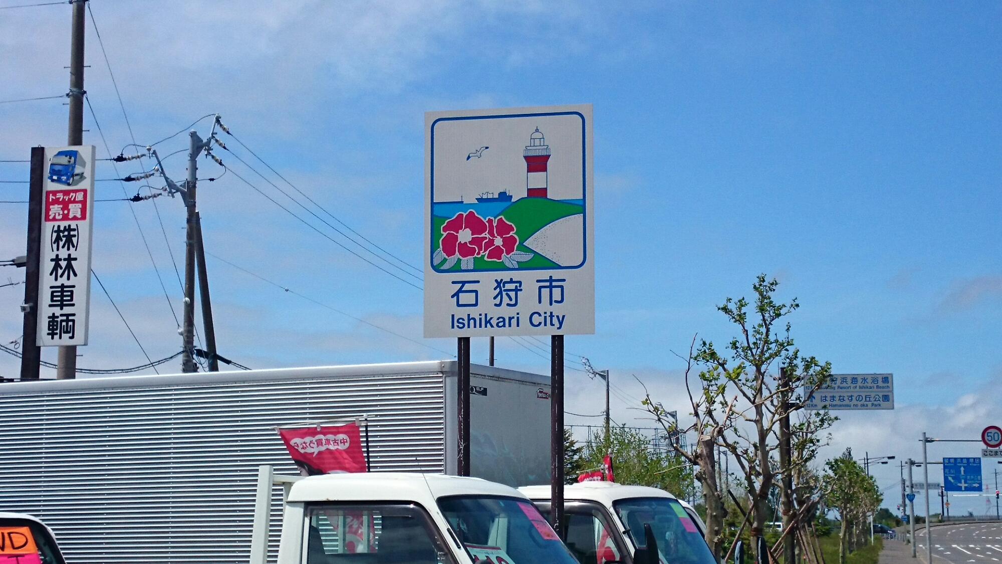 石狩市カントリーサイン