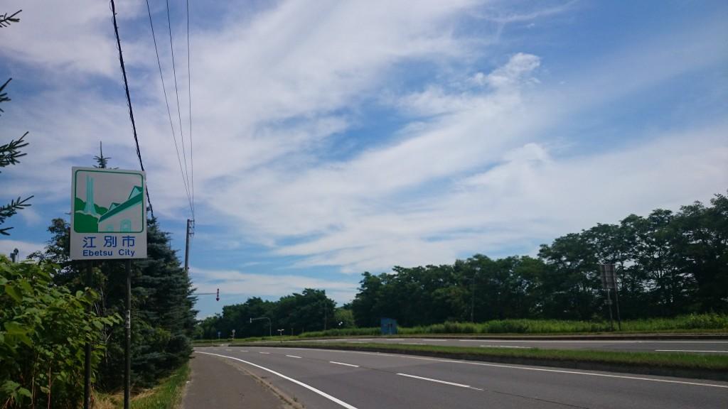 札幌近郊のサイクリングで江別との市境に到着
