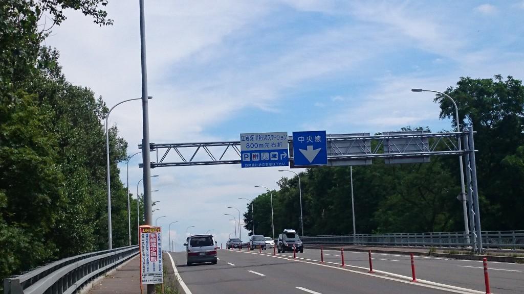 クロスバイクのサイクリングの途中で見つけた江別河川防災ステーションの案内看板