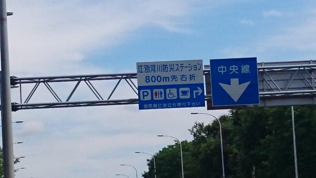 江別河川防災ステーションまで800m先右折