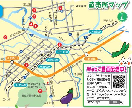 えべつ直売所スタンプラリー2015 公式マップ