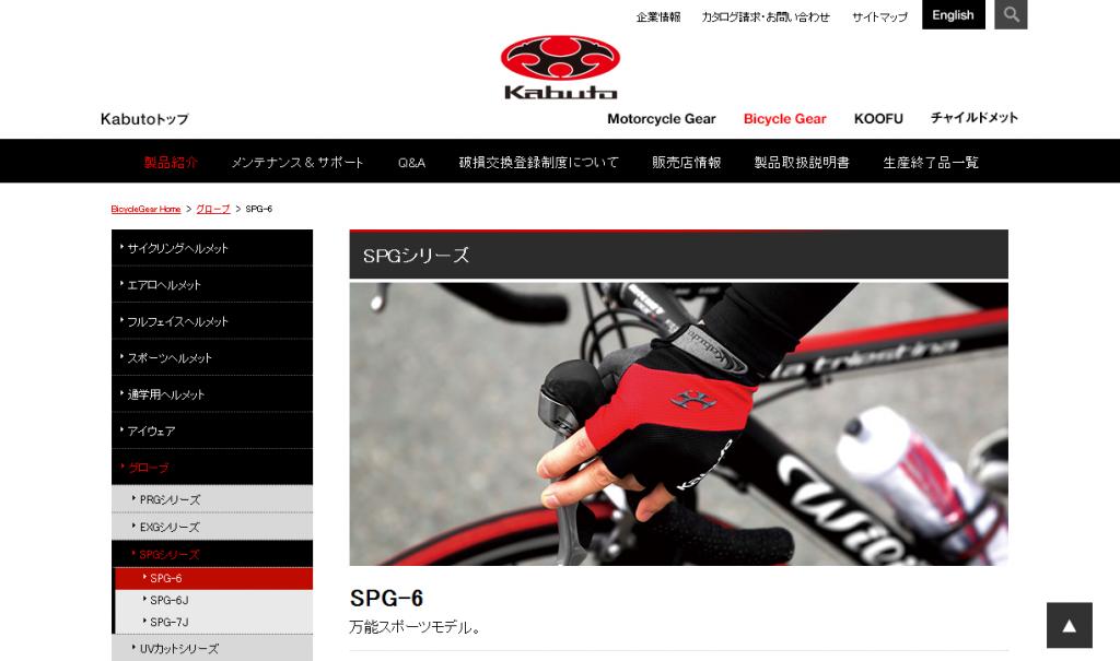 SPG 6 SPGシリーズ OGK KABUTO