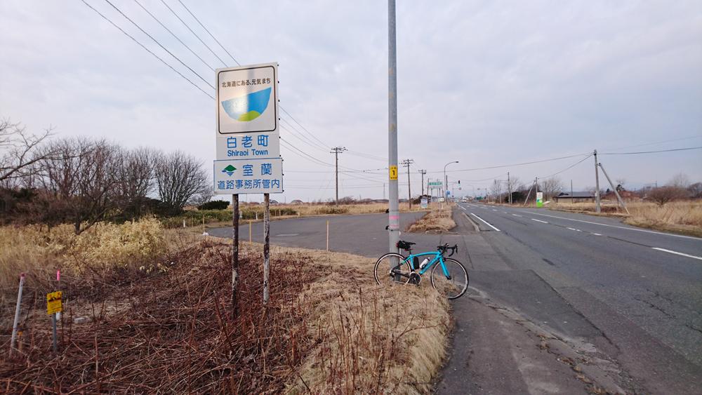 ロードバイクで苫小牧から室蘭へ行きます!白老のカントリーサイン!