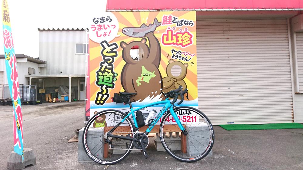 ロードバイクで苫小牧から室蘭へ行く途中に見つけた、山珍の顔出し看板